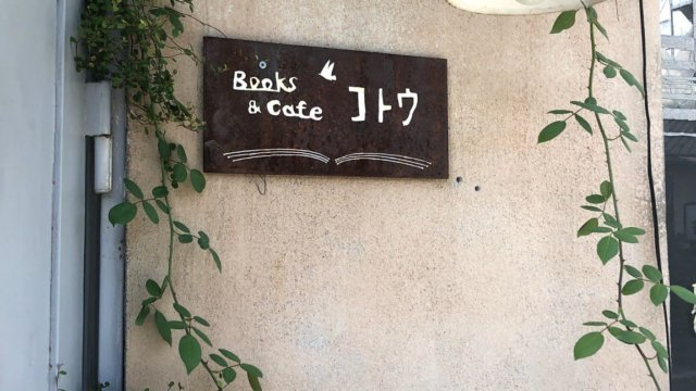book&cafe kotouの外観